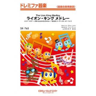 ディズニー(Disney)のドレミファ器楽 【ライオン・キングメドレー】(ポピュラー)