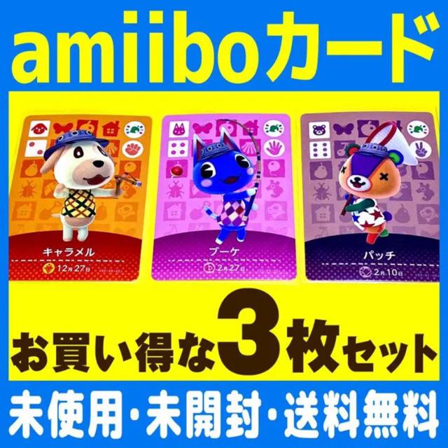 ブーケ amiibo