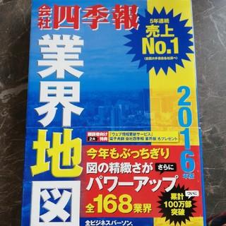 会社四季報業界地図 2016年版(その他)