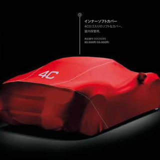 アルファロメオ(Alfa Romeo)のアルファロメオ4C インナーソフトカバー(車外アクセサリ)