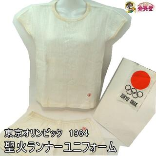 TOKYO 1964 東京オリンピック 聖火ランナー ユニフォーム 当時物(その他)