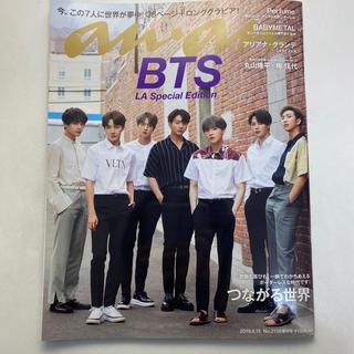 ボウダンショウネンダン(防弾少年団(BTS))のBTS anan (アンアン) 2019年 8/15号(その他)
