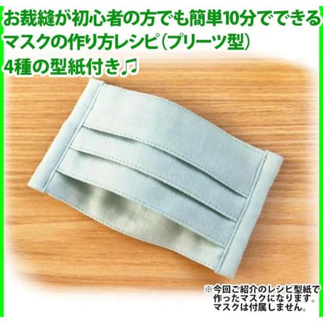 ジュニア マスク 型紙