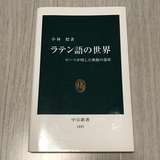 ラテン語の世界 ロ-マが残した無限の遺産(文学/小説)