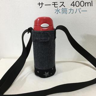 ハンドメイド 水筒 カバー シンプル サーモス  400 ストロー 入学 入園(外出用品)