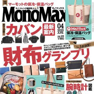 マーモット(MARMOT)のMONO MAX4月号付録(トートバッグ)