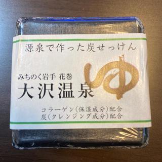 【新品未使用】大沢温泉 石鹸(ボディソープ/石鹸)