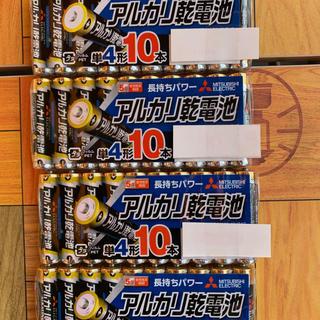 ミツビシ(三菱)の①三菱 単4アルカリ乾電池40本(10本パック×4個)(バッテリー/充電器)