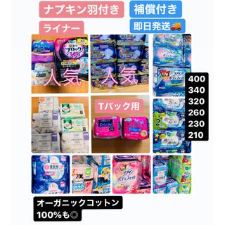 ユニチャーム(Unicharm)の生理ナプキン ライナー Tバックもあり1セット〜(その他)