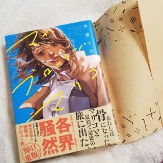 カドカワショテン(角川書店)の美品マイブロークンマリコ(少女漫画)