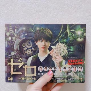 ニュース(NEWS)のゼロ 一獲千金ゲーム DVD-BOX DVD(TVドラマ)