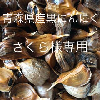 青森県産黒にんにく500g(野菜)