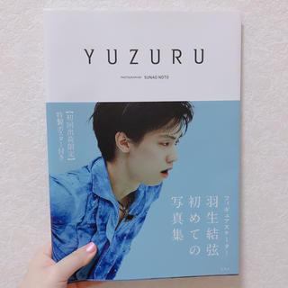 シュウエイシャ(集英社)のYUZURU 羽生結弦写真集(ノンフィクション/教養)
