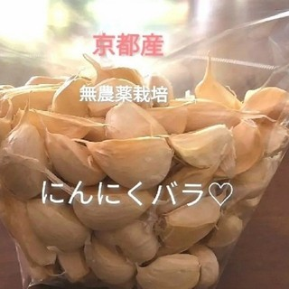 京都産🍀にんにくバラ♡無農薬栽培🍀65粒数以上増量♥お醤油漬けにも🧡(野菜)