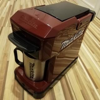 マキタ(Makita)のバッテリー式コーヒーメーカー(コーヒーメーカー)