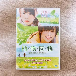サンダイメジェイソウルブラザーズ(三代目 J Soul Brothers)の映画「植物図鑑」メイキング&ミュージックDVD(日本映画)