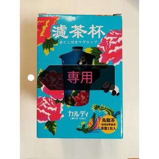 カルディ(KALDI)のカルディ KALDI 台湾 客家柄 茶こし付きマグカップ青(グラス/カップ)