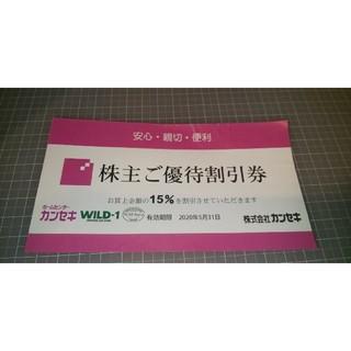 カンセキ株主優待券(その他)