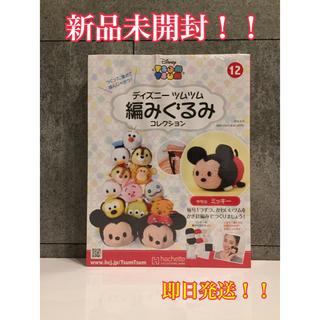 ディズニー(Disney)のディズニーツムツム 編みぐるみコレクション ミッキー(あみぐるみ)