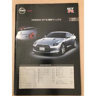 ニッサン(日産)のR35 GT-R 販売マニュアル(カタログ/マニュアル)