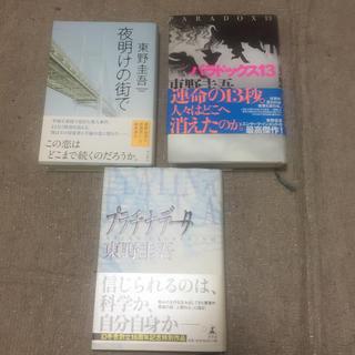 カドカワショテン(角川書店)の東野圭吾 三冊セット(文学/小説)