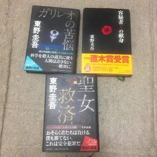 ブンゲイシュンジュウ(文藝春秋)の東野圭吾三冊セット(文学/小説)