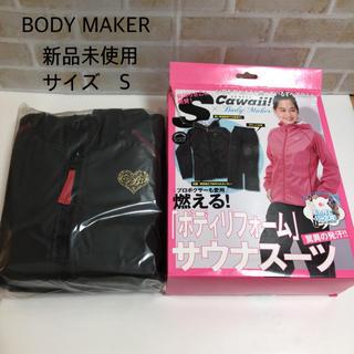 ナイキ(NIKE)の新品未使用ボディメーカーBODY MAKER サウナスーツ(エクササイズ用品)