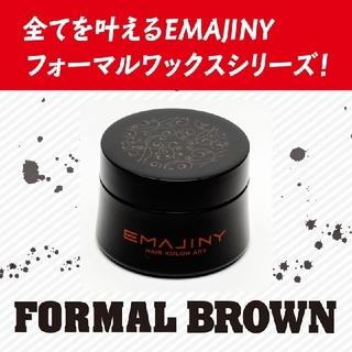 EMAJINY Formal Brown F27 ブラウンヘアカラーワックス 茶(ヘアワックス/ヘアクリーム)