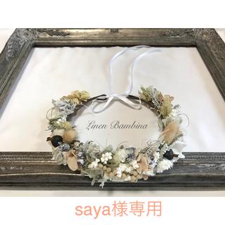 saya様専用(お子様用花かんむり❁⃘*)  (ドライフラワー)
