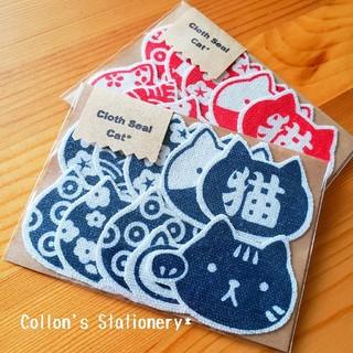 和柄ねこちゃん(カード/レター/ラッピング)