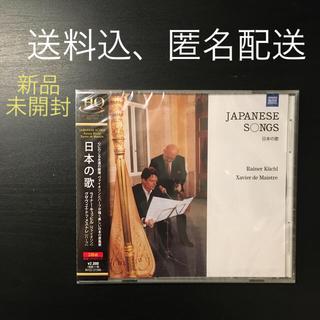 ライナー・キュッヒル&グザヴィエ・ドゥ・メストレ/日本の歌【新品】【未開封】(その他)