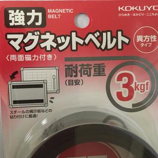 コクヨ(コクヨ)の新品⭐︎ コクヨ 強力マグネットベルト 目安保持荷重3kgf(オフィス用品一般)
