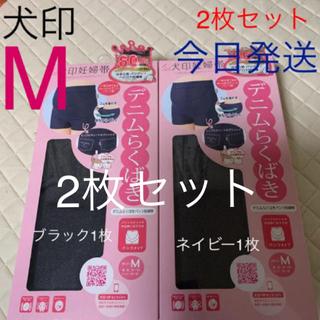 デニムらくばきパンツ妊婦帯 パイルパンツ妊婦帯 新品 2枚(マタニティ下着)