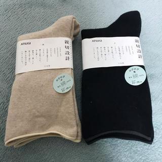 アツギ(Atsugi)の未使用 アツギ 親切設計 靴下セット(ソックス)