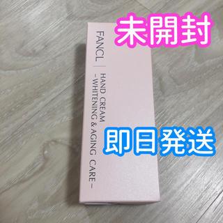 ファンケル(FANCL)のファンケルハンドクリーム50g【新品未開封】(ハンドクリーム)
