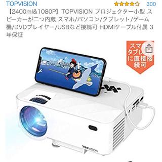プロジェクター topvision(プロジェクター)
