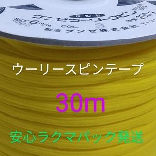 グンゼ(GUNZE)の①   ウーリースピンテープ   30m(その他)