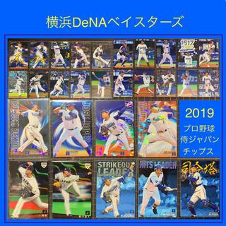 横浜DeNAベイスターズ - 横浜DeNAベイスターズ 2019プロ野球チップス 侍ジャパンチップス セット