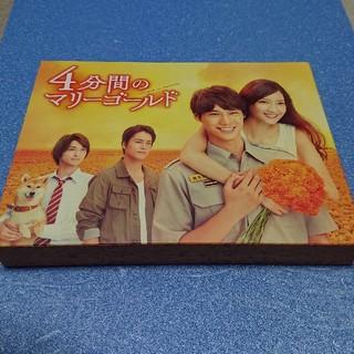 『4分間のマリーゴールド』DVD-BOX(TVドラマ)