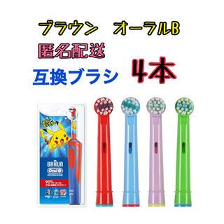ブラウン オーラルB 互換用 キッズ コンパクトヘッド ブラシ(歯ブラシ/デンタルフロス)