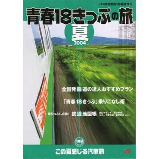 青春18きっぷの旅 2004夏(趣味/スポーツ/実用)