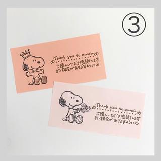 サンキューカード スヌーピー(カード/レター/ラッピング)