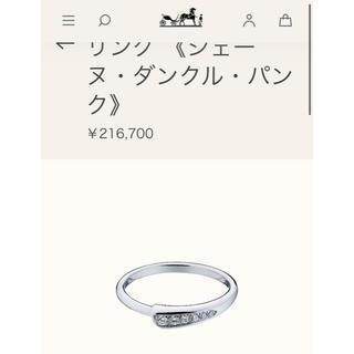 エルメス(Hermes)のエルメスリング(リング(指輪))
