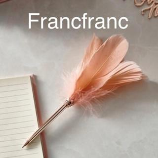 フランフラン(Francfranc)のFrancfranc フランフラン フェザーペン 新品❣️送料込み❣️(ペンケース/筆箱)