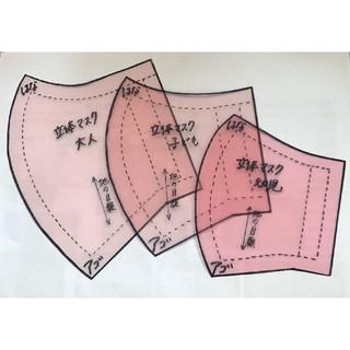 【ピンク】立体マスク 型紙 ハンドメイド ポリプロピレン インナーマスク(型紙/パターン)