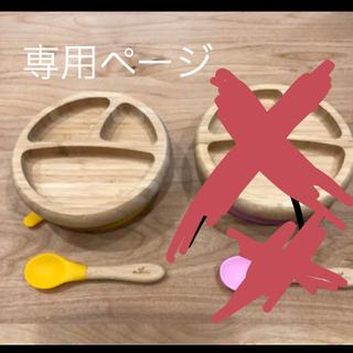a*専用  子供の食器 アバンシープレート 黄色のみ(プレート/茶碗)