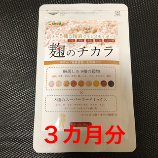 麹のチカラ シードコムス(その他)