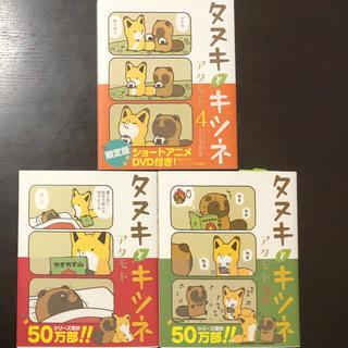 タヌキとキツネ 1巻 2巻 4巻セット(4コマ漫画)