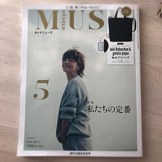 otona MUSE (オトナ ミューズ) 2020年 05月号(その他)