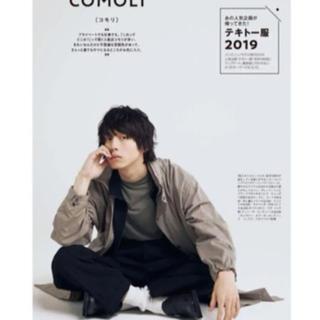 COMOLI - COMOLI 19ss ストームコート